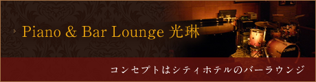 Piano & Bar Lounge 光琳