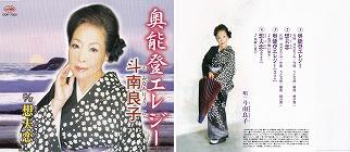 能登エレジー / 想夫恋