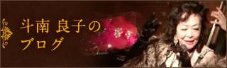 斗南 良子のブログ