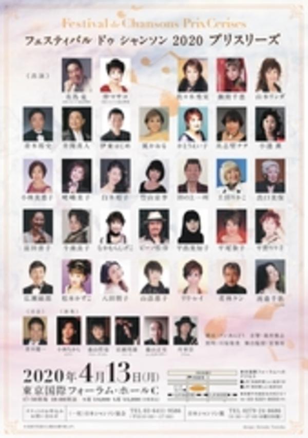 Festival de Chansaonsプリスリーズ2020 中止のお知らせサムネイル