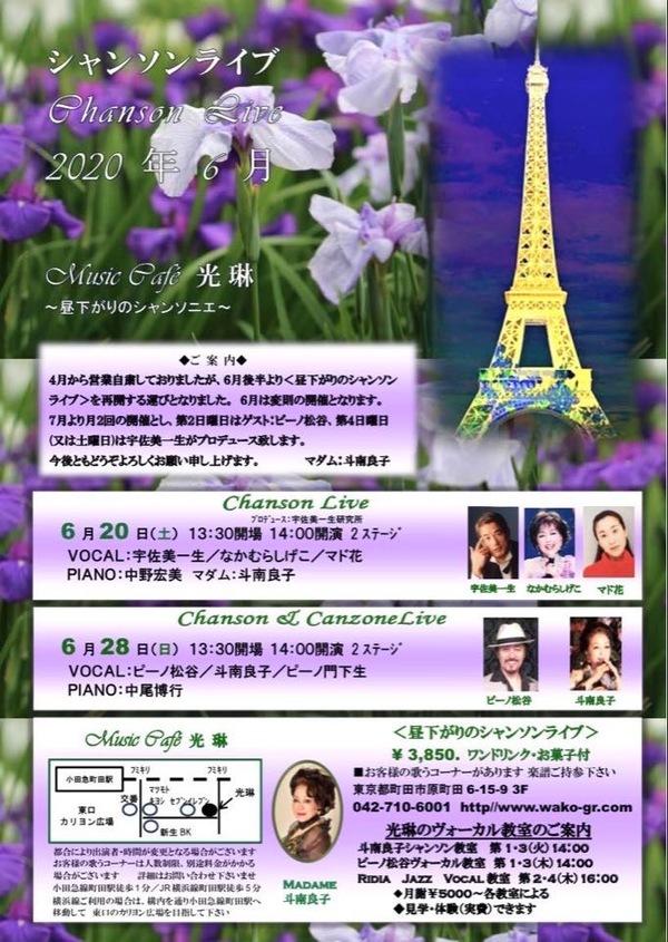 Music Cafe光琳 2020年6月~8月 昼のシャンソンライブサムネイル