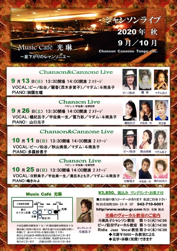 Music Cafe 光琳 2020年初秋 9月/10月昼のシャンソンライブサムネイル
