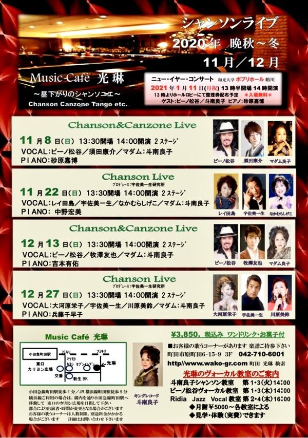 Musuc cafe光琳 2020年晩秋~冬 11月/12月昼のシャンソンライブサムネイル